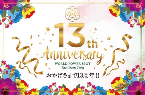 The Green Tara:13th Anniversary 開催!