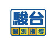 駿台個別教育センター津田沼校