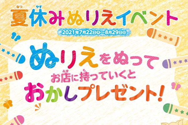 夏休みぬりえイベント 7/22~8/29