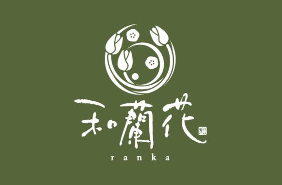 和蘭花:お花屋さんのフラワーレッスン