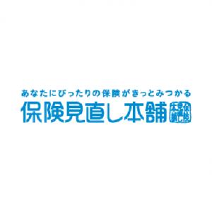 保険見直し本舗:自動車保険受付中!