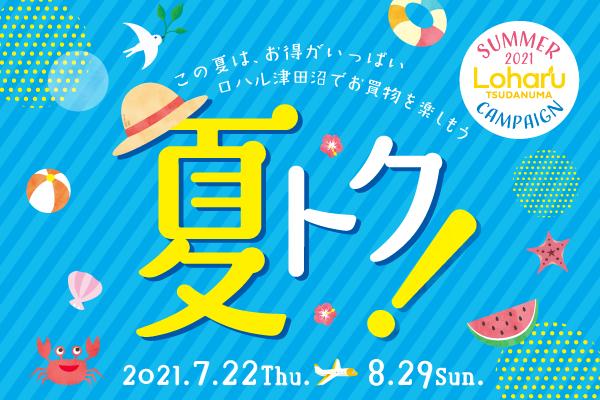 夏トク -Loharu Summer Campaign- 7/22~8/29
