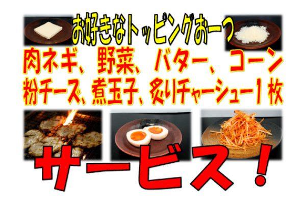 田所商店:お好きなトッピングお一つサービス! ~8/31まで
